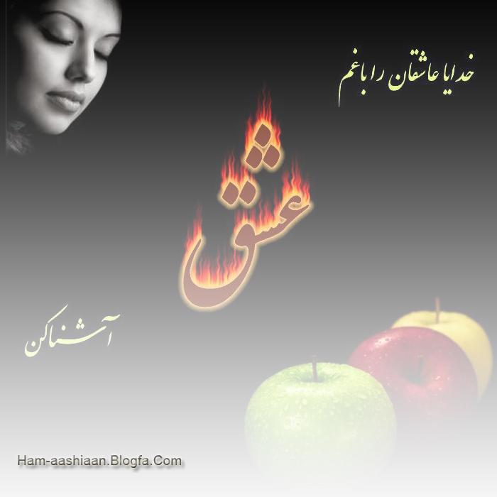 http://ham-aashiaan.persiangig.com/wallpaper/ghame-eshgh.jpg